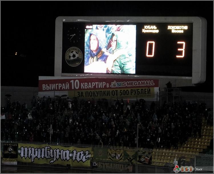 Кубань - Локомотив 1-3