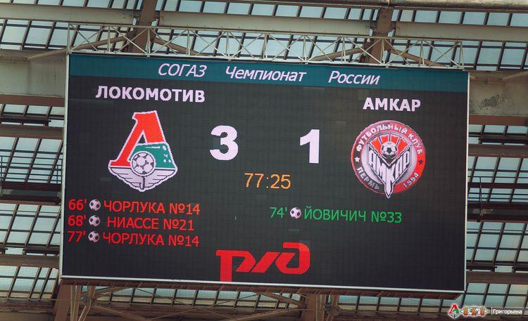 ФК Локомотив - ФК Амкар 3-70