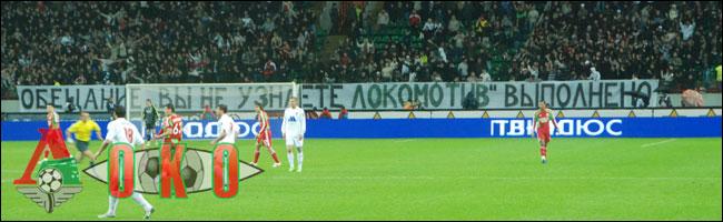 Локомотив - Химки. 0-2. Пипец