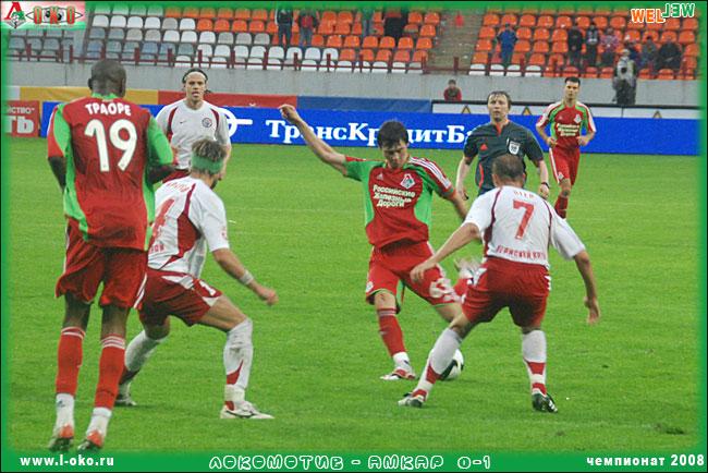 Локомотив - Амкар 0-1