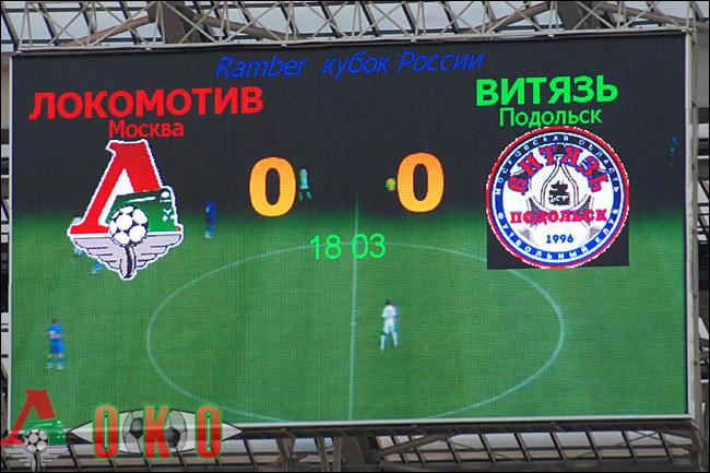 ФК Локомотив Москва - ФК Витязь Подольск