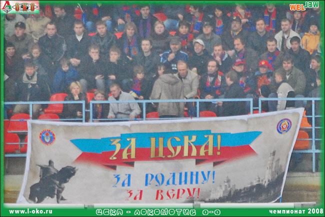 Матч ЦСКА - Локомотив