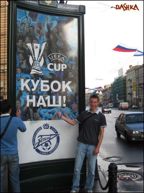 Выезд в Питер 2008