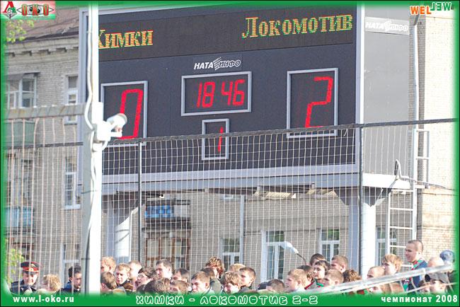 Химки - Локомотив Москва. 2-2