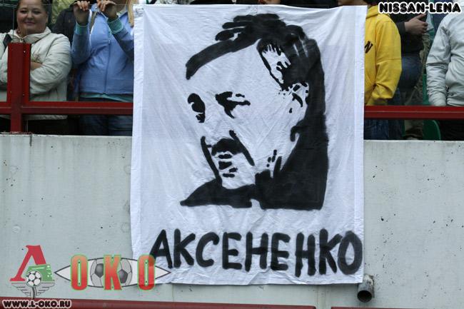 Локомотив Москва - ЦСКА Москва