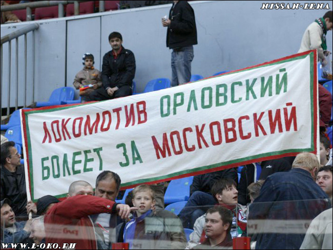 ФК Локомотив Москва - ФК Томь Томск