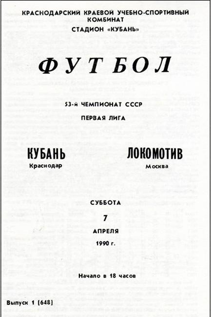 Кубань - Локомотив 1990 год