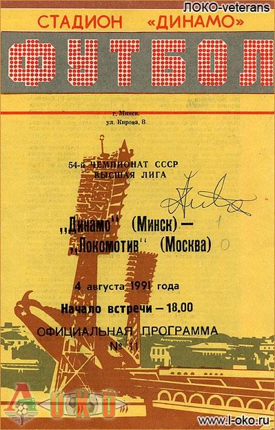 Выезд в Минск 1991 год