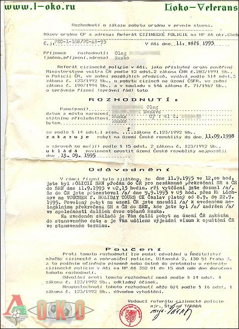 Постановление о том, что надо покинуть Чехию не позднее 13.09.95