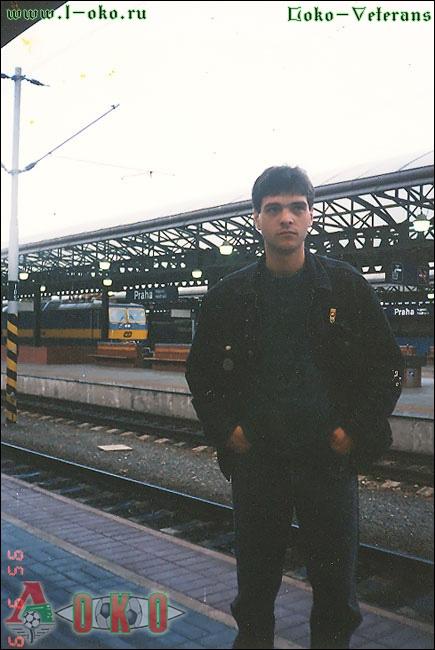 Гоша на вокзале в Праге