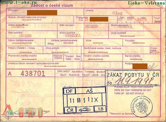 Заявление на чешскую визу