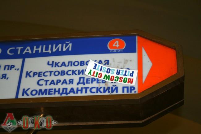 Стикеры фанатов ФК Локомотив Москва