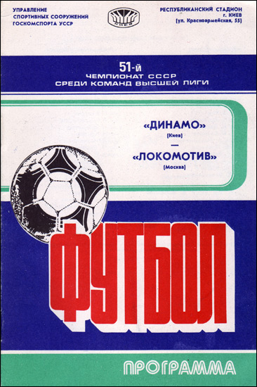 Программка к матчу Динамо Киев - Локомотив Москва. 1988 год