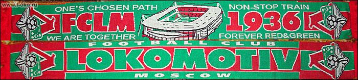 Коллекция шарфов ФК Локомотив Москва