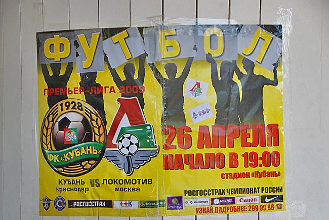 Кубань - Локомотив  1-0