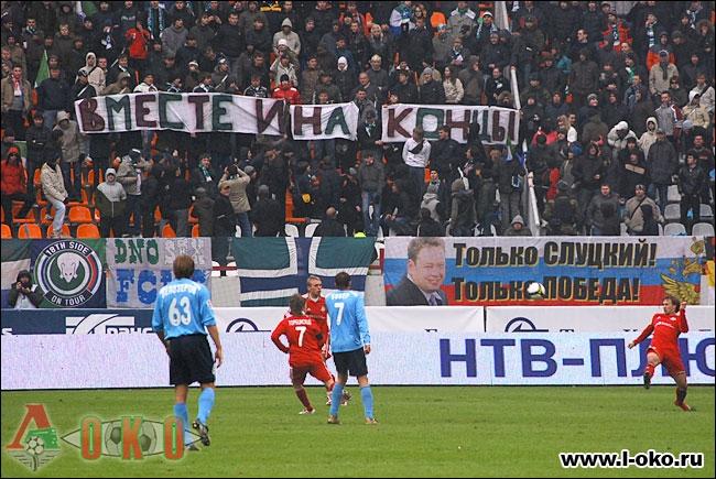 Локомотив - Крылья Советов. 2-1