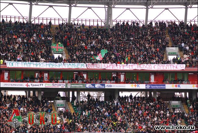 ФК Локомотив Москва - ФК Зенит  1-1