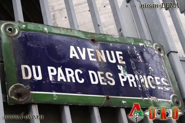 Парк де Пренс
