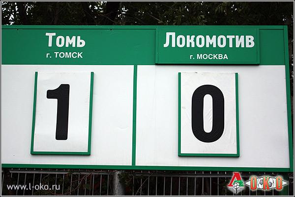 Фотоотчет с матча молодежных составов Томь (Томск) — Локомотив (Москва)