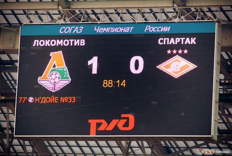 ФК Локомотив - ФК  Спартак 1-49