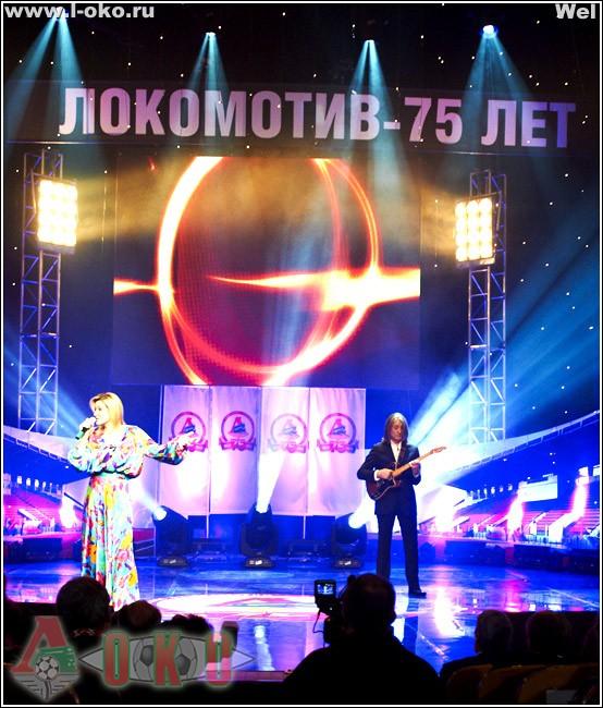 РФСО Локомотив 75 лет