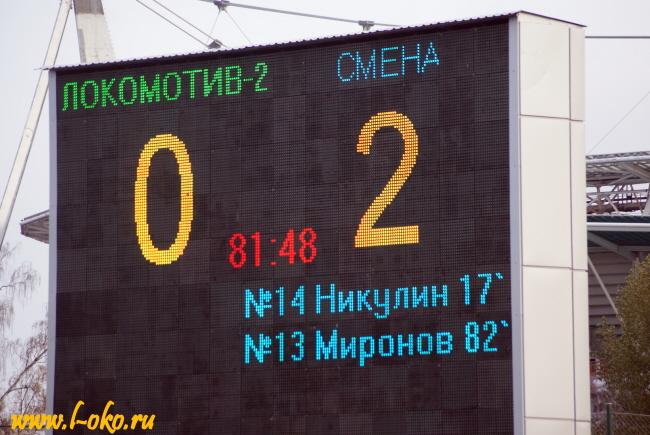 Локо-2 - Смена-Зенит