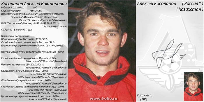 Автографы Локомотива