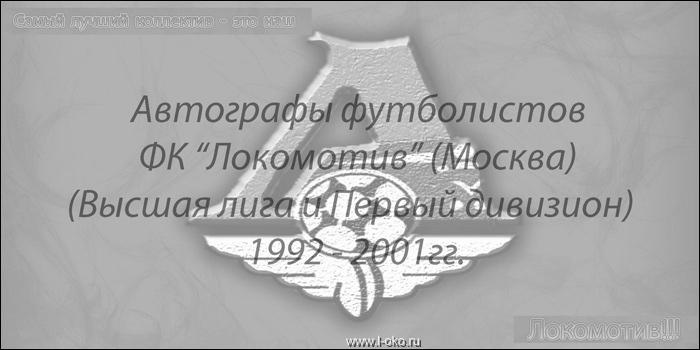 Автографы. ФК Локомотив Москва