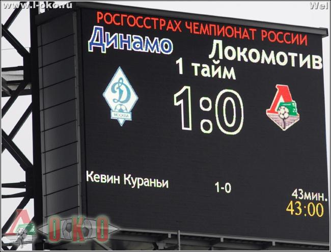 Динамо - Локомотив 3-41
