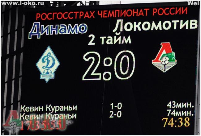 Динамо - Локомотив 3-68