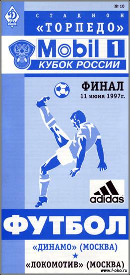Предматчевая программка ФК Локомотив 1997 года. Матч Локомотив - Динамо