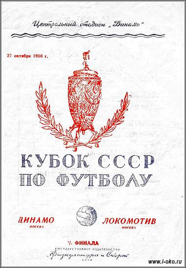 Предматчевая программка ФК Локомотив 1950 года, матч Динамо - Локомотив