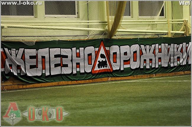 Финалы Второго Зимнего турнира болельщиков ФК Локомотив Москва