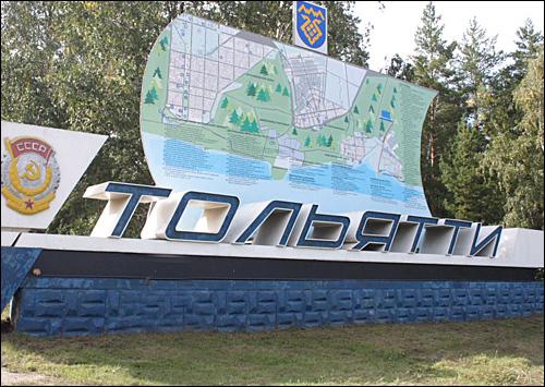 Тольятти. Въезд в город