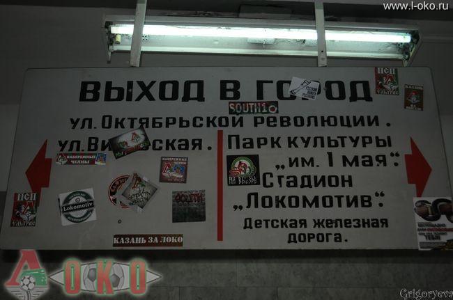 ФК Волга Нижний Новгород - ФК Локомотив Москва  0-30