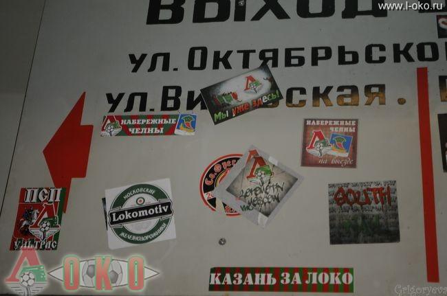 ФК Волга Нижний Новгород - ФК Локомотив Москва  0-29