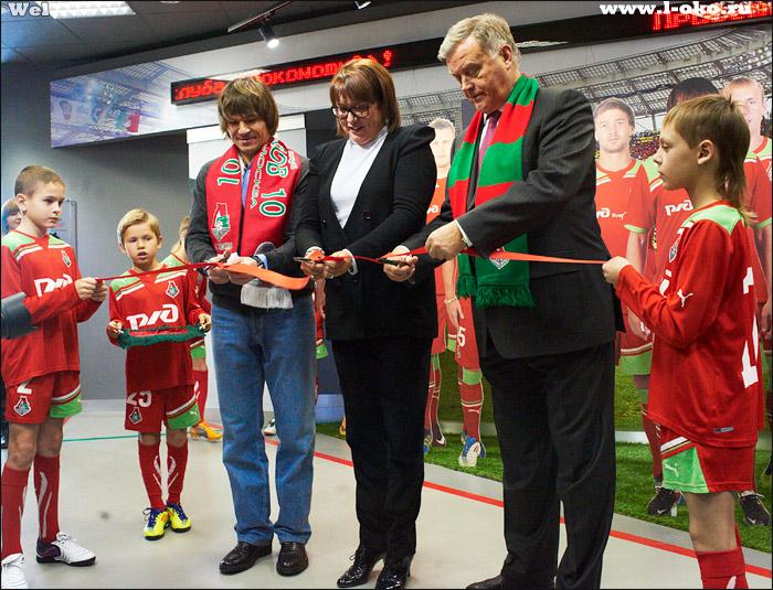 Открытие музея ФК Локомотив Москва