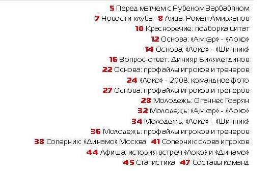 Предматчевая программка ФК Локомотив