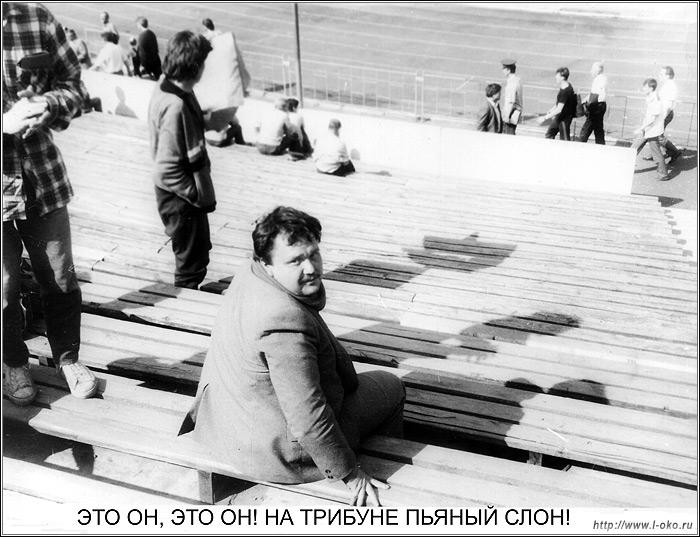 Это он, это он, на трибуне пьяный Слон! История фан-движения ФК Локомотив Москва