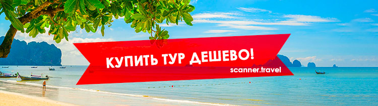 Поиск туров Scanner.Travel