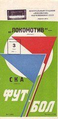Программы Локомотива 1981 года