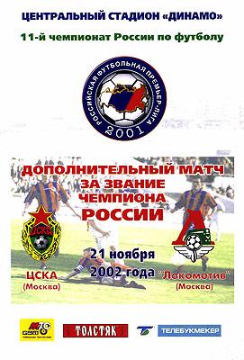 """История. ЦСКА - """"Локомотив"""" (2002 год. Золотой матч)"""