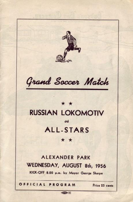 «ЛОКО» - История. Август 1956 года. Турне по Канаде.