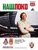 Предматчевые программки и билеты футбольного клуба Локомотив Москва